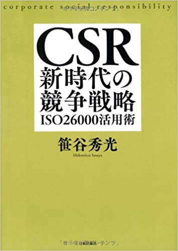 CSR新時代の競争戦略-ISO26000活用術